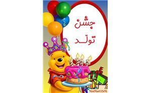 جشن تولد ویژه متولدین بهمن ماه
