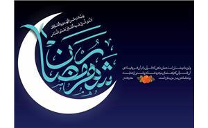 ساعت فعالیت مجموعه در ایام ماه مبارک رمضان